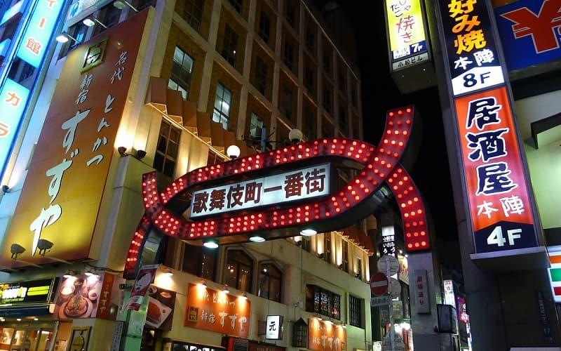 新宿歌舞伎町へ遊びに行こう
